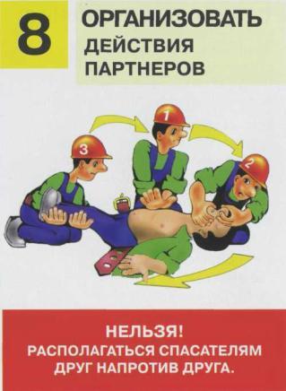 оказания первой помощи на