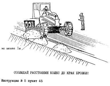 Инструкция по Охране Труда для Машиниста Автогрейдера