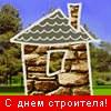Подарки ко Дню строителя от KAMROCK ® / КАМРОК ®!