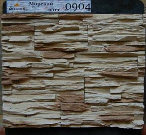 Декоративный камень Морской утес 0901-0909