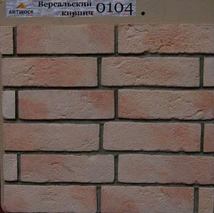 Декоративный камень Версальский кирпич 0101-0105