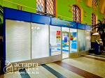 «Астарта» запускает «Банковские станции»