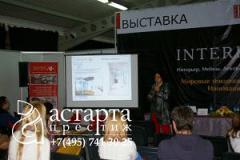 Анонс: В Самаре состоялась конференция «Мировые тенденции дизайна интерьеров»