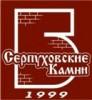 "Фирма ""Серпуховские Камни"" отмечает юбилей!"