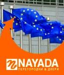 NAYADA расширяет своё присутствие в Европе