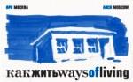 13-я Международная выставка архитектуры и дизайна АРХ Москва
