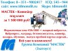 Оборудование вибропресс МАСТЕК - небывалые осенние цены