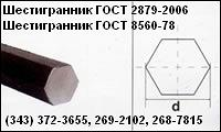 Шестигранник ГОСТ 2879-2006 шестигранник горячекатаный от 11мм до 75мм, под заказ 80 - 130