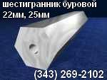 Шестигранник буровой 25 мм, внутреннее отверстие 7,2 мм,  сталь 55С2