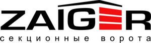 "ООО ""Цайгер-Рус"" - Ворота, zaiger, цайгер, автоматические гаражные ворота zaiger, автоматические секционные ворота zaiger."