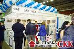"""Девелоперская компания """"LANDKEY"""" подвела итоги участия в """"Выставке недвижимости в СКК"""""""