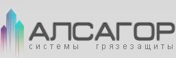"""ООО """"АЛСАГОР"""" - Грязезащитные покрытия и напольные системы."""