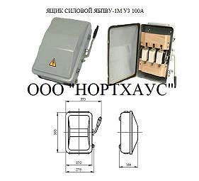 Ящик силовой ЯБПВУ-1МУ3