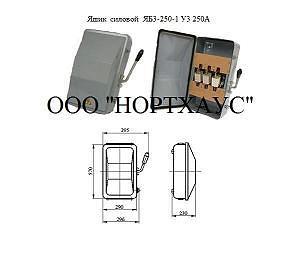 Ящик силовой ЯБ3-250-1 У3