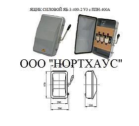 Ящик силовой ЯБ3-400-2 У3