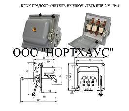 Блок предохранитель-выключатель БПВ-2 У3