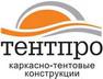 ООО «Тентпро» - Строительство быстровозводимых зданий, каркасно-тентовых сооружений.
