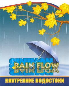 Системы Rain Flow для внутренних водостоков - отвод воды с любых кровель