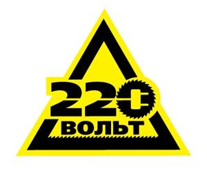 220 Вольт - Ведущий розничный оператор на электроинструментальном рынке россии.