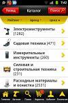 220 Вольт: весь инструмент теперь и в мобильном приложении