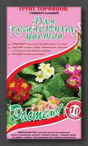 Грунт торфяной «Для комнатных цветов»