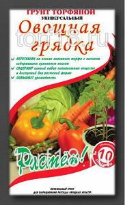 Грунт торфяной универсальный «Овощная грядка»