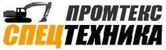 """ООО """"Промтекс Спецтехника"""" - Аренда строительной и специализированной техники, продажа запчастей, сервис."""