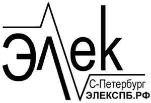 ООО Элек - Комплексная поставка электротехники и кабеля.