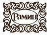 """Салон багетного дизайна """"РАМИН"""" - Изготовление рам, вырез паспарту, оформление работ, монтаж систем подвески картин и другие багетные услуги."""