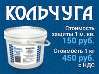"""Антикоррозионная композиция """"Кольчуга"""""""