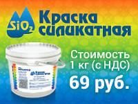 Краска силикатная КС-154