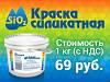 >> Краска силикатная КС-154