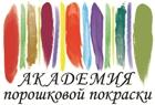 Академия Порошковой Покраски - Услуги по покраске металлоизделий (фурнитуры и комплектующих, изделий из алюминия, литых автомобильных дисков.