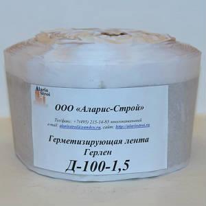 Ленточный герметик Герлен Д-100-1,5