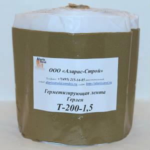 Ленточный герметик Герлен Т-200-1,5