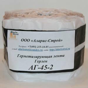 Ленточный герметик Герлен АГ-45-2