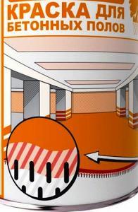 Краска резиновая для бетонных полов