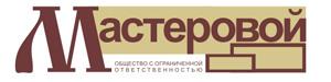 """ООО """"Мастеровой"""""""
