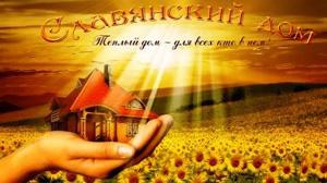 """СК """"Славянский дом"""""""