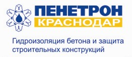 """ООО """"Пенетрон- Краснодар"""" - Реализация оптом и в розницу строительных материалов для гидроизоляции, герметизации и гидрофобизации."""
