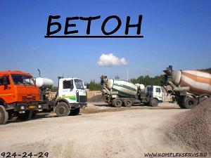 Бетон цемент щебень с доставкой