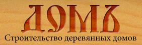 """ООО """"Домъ"""" - Строительство деревянных домов под ключ в москве и московской области."""
