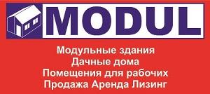 ООО Модуль - Производство, продажа и аренда мобильных помещений для сфер промышленности, строительства, торговли, бизнеса и личного пользования.