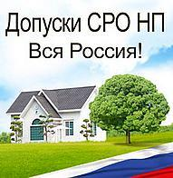 Оформление допусков СРО, сертификаты ИСО