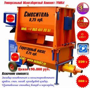 Оборудование для изготоления полистиролбетона