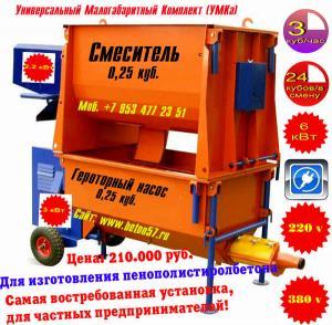 Оборудование для пенополистиролбетона
