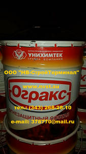 """Огнезащитная краска """"Огракс-В-СК-1"""