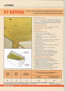 "Огнезащита железобетонных конструкций ""ЕТ Бетон"""