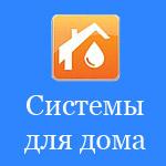 ООО Системы для дома - Комплексное обустройство систем водоснабжения и канализации для загородного дома в московской области.