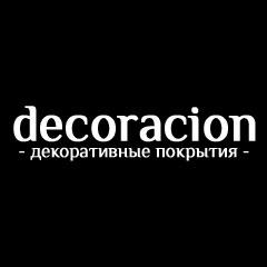 Decoracion - Продажа отделочных материалов: декоративной штукатурки и краски, обоев для стен, лепнины, полов, ткани. а так же оказывает полный комплекс работ по дизайну и декорированию интерьера.